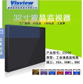 三星32寸液晶监视器 监控显示器/显示屏 工业监控屏 厂家直销