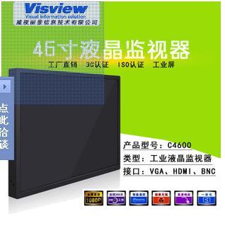 46寸监视器 监控显示器 液晶监视器 监控大屏幕 BNC VGA HDMI接口