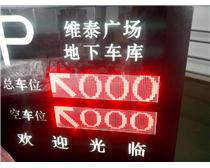 青海停车场全视频车位引导 超声波引导 反向寻车