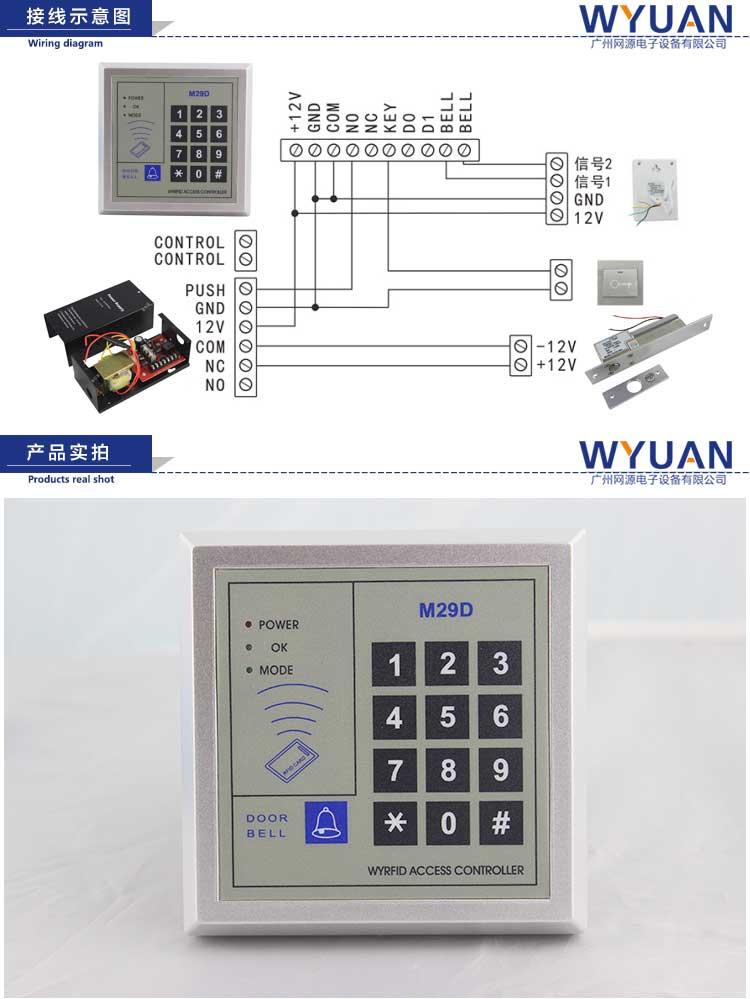 单门双向控制器M29D 感应卡门禁机 密码键盘门禁机