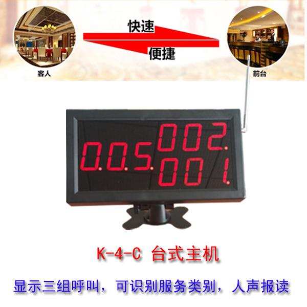 厂家直销福州酒店呼叫器主机泉州惠安酒店餐厅无线呼叫器等