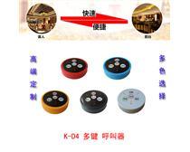 厂家直销三明茶餐厅呼叫器安溪德化酒店茶餐厅无线呼叫器