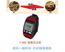 厂家直销福州酒店餐厅手表式无线呼叫主机莆田石狮酒店咖啡厅无线呼叫器