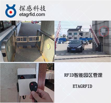 探感科技RFID智能园区系统平台