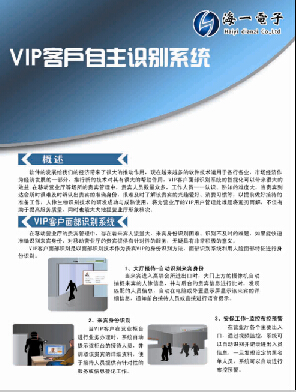 面部识别-人脸识别VIP客户自主识别,VIP脸部识别,VIP身份识别
