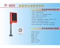 深圳智锐P600简易型停车场收费系统