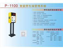 深圳智锐P1100停车场收费系统