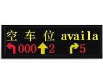 户内车位引导专用显示屏GCZN-K015A