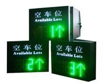 室内LED车位引导屏GCZN-J016A