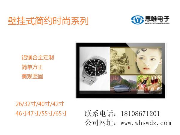 供应湖北襄樊46寸液晶广告机│壁挂式广告机│网络广告机│思唯电子