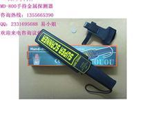 供应咸阳手持金属探测器厂家咸阳手持金属探测器厂家直销价格