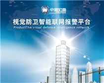 中德宏泰 视觉防卫智能联网报警平台