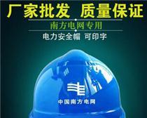 南方电网安全帽 电力施工防护帽 苏电之星优质安全帽批发