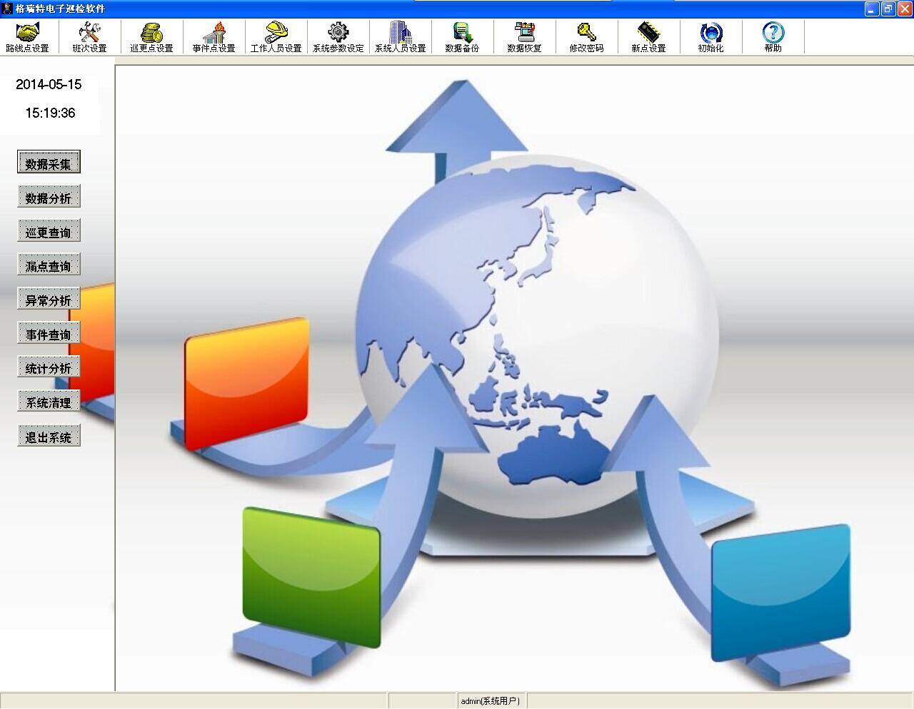 格瑞特DC3600电子巡检系统,巡更系统,电子巡更系统