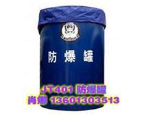 北京丰台防爆罐,防爆罐材料