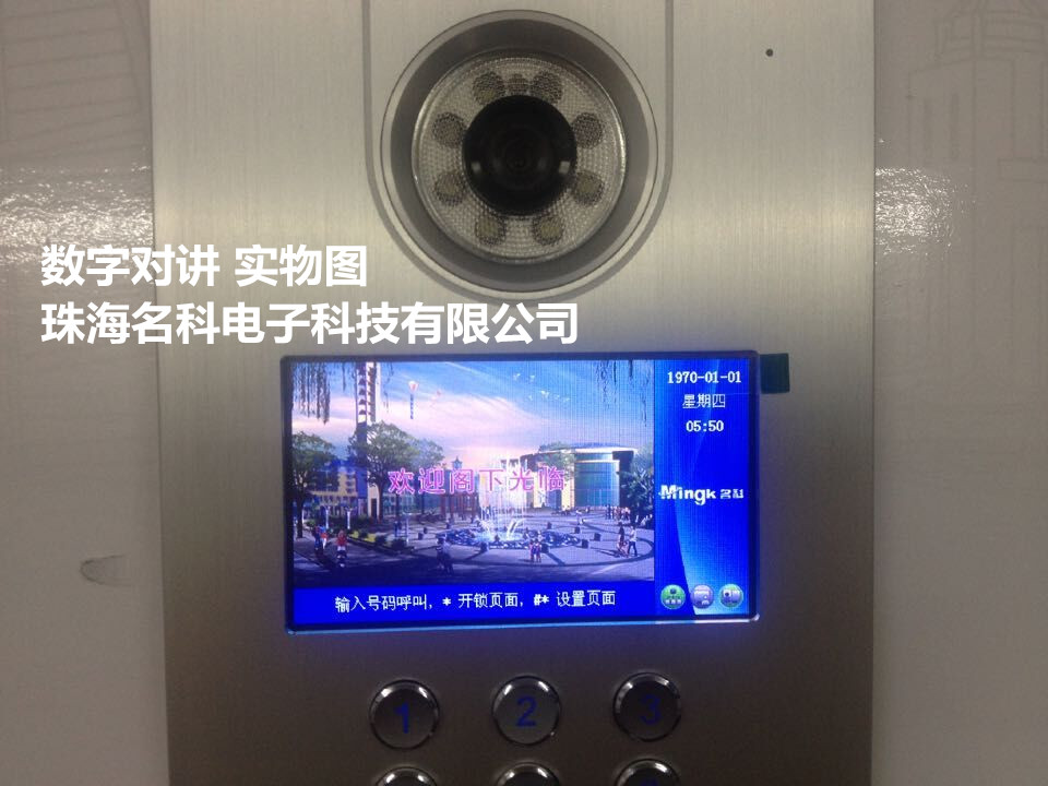 柳州可视对讲生产商,梧州楼宇对讲门禁设备