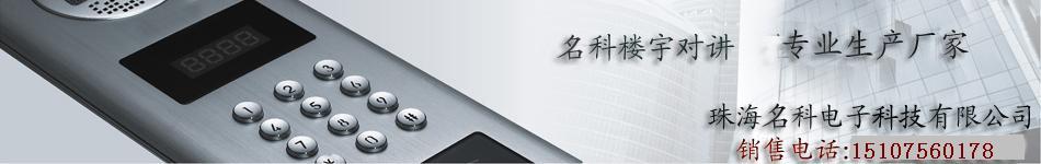 柳州楼宇对讲系统厂家,梧州可视对讲网络型生产商