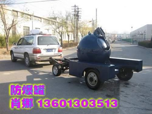 拖车型排爆罐,防爆球拖车型