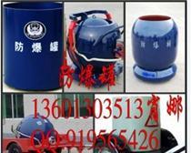 JBG-750型防爆球、北京球型防爆罐