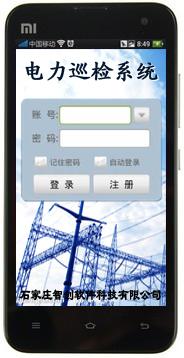 电力巡检管理系统