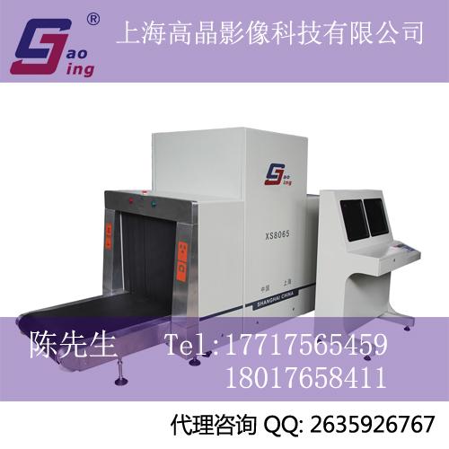 通道式X射线安检设备8065(沈阳火车站X光机)
