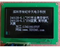 5.1寸彩屏替代240128蓝膜屏,黑膜屏,黄绿膜屏,240128