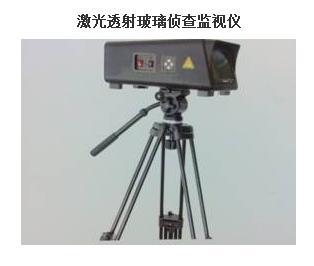 激光透射玻璃侦查监视仪