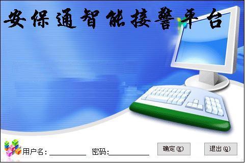 联网报警浮务中心、联网防盗报警器、联网报警平台价格