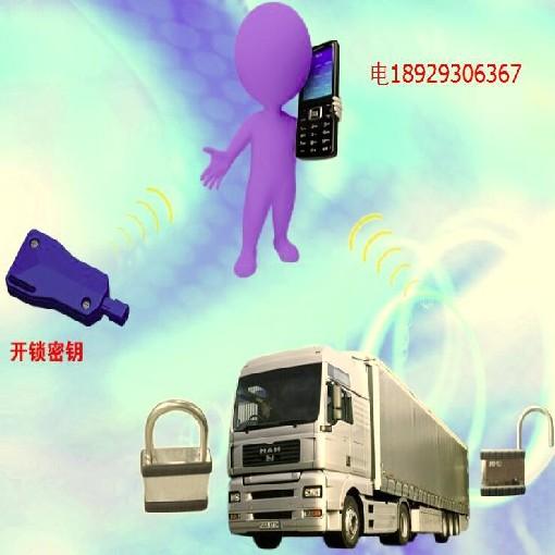 远程控制GPS电子锁
