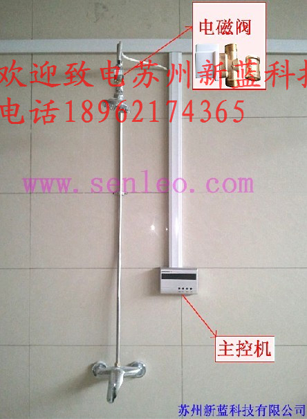 镇江小巧美观大方浴室刷卡机节水器节水系统