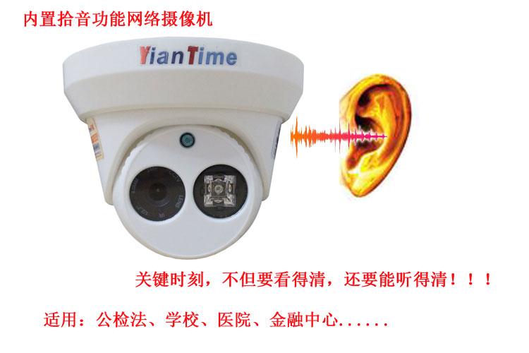 学校专用监控摄像头