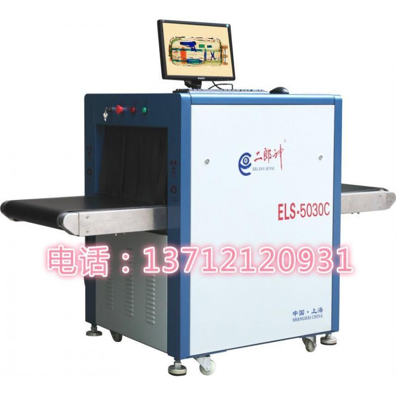 法院安检机生产厂家 二郎神安检机5030C价格 法院安检设备品牌