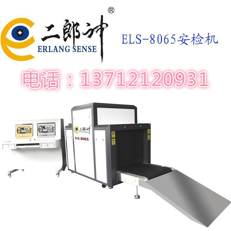 东莞X光机生产商 X光安检机8065多少钱 深圳安检设备价格 物流安检仪品牌