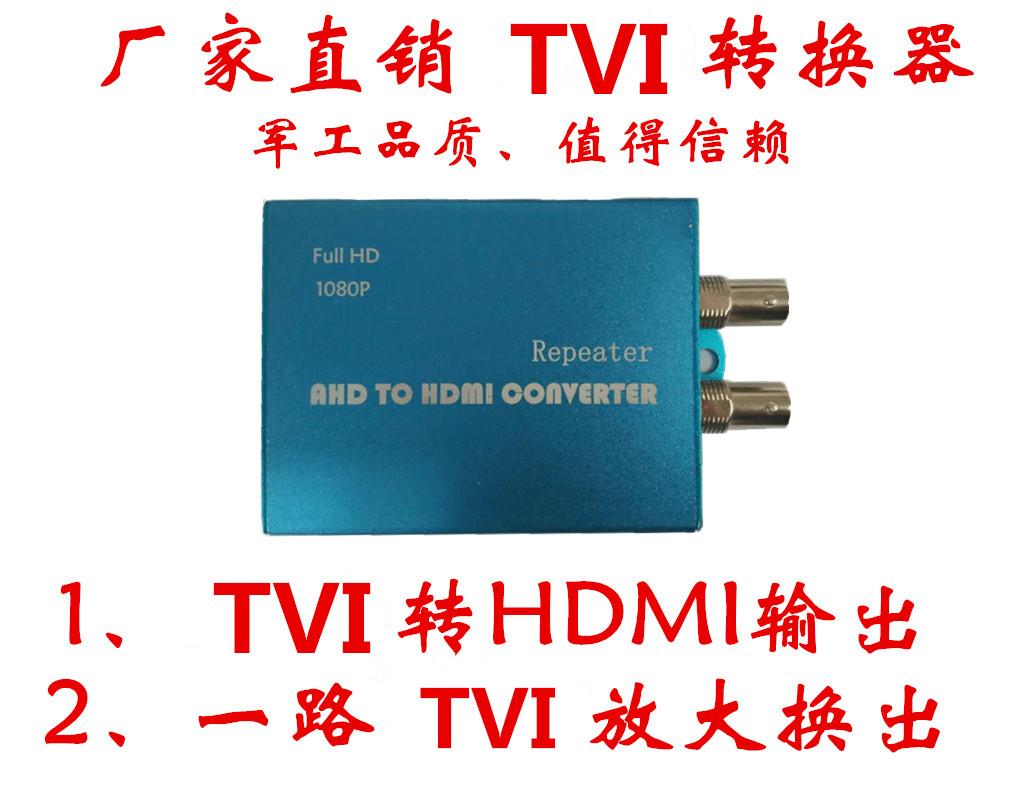 TVI 换 HDMI转换器 TVI解码器支持TVI2.0 定制TVI显示器方案