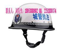 警用执勤头盔/城管执勤头盔