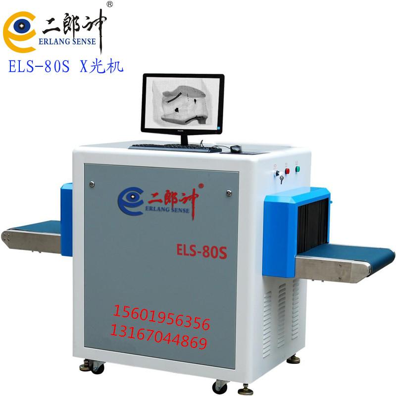 上海二郎神厂家直供X光安检机80S,鞋包厂,等专用