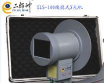 二郎神便携式x光机ELS-100安检仪限价提供