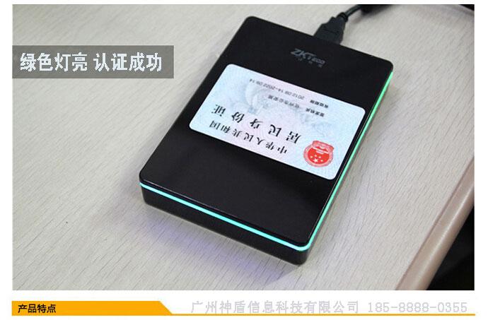 关键词:中控id100身份证读卡器身份证阅读器华旭