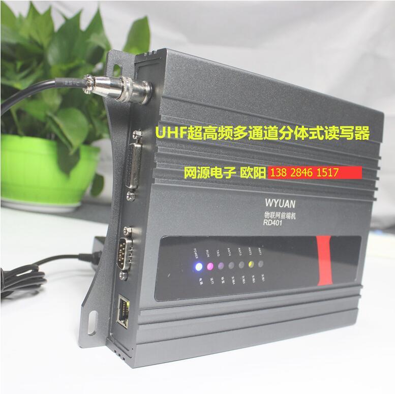 915M超高频UHF多通道分体读写器 可外接4个读卡天线 RS232/TCP通讯