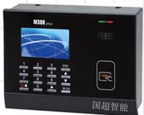 感应考勤机 GCZN-M300