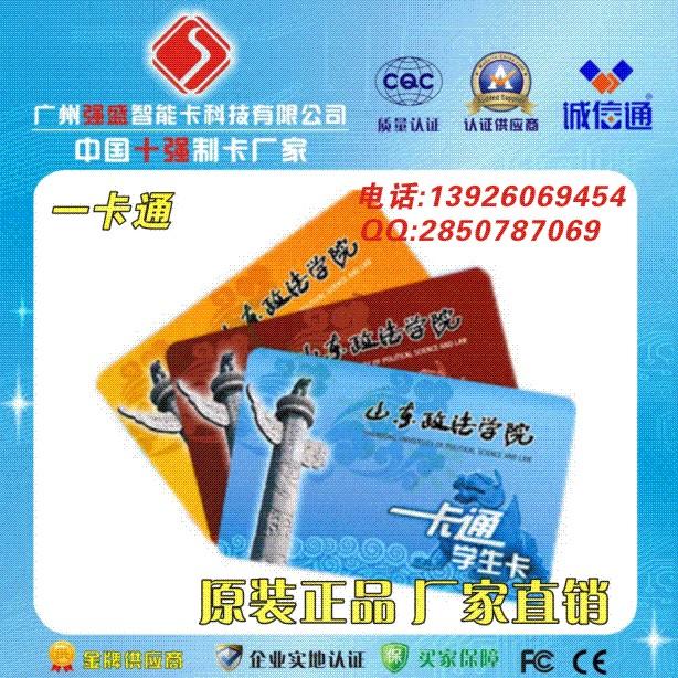 饭卡刷卡器,学生卡进口芯片卡,专业十年制卡经验厂家