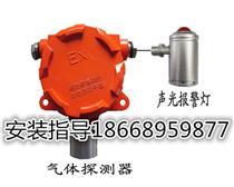 带显示煤油浓度探测器 声光报警提醒煤油泄漏超标