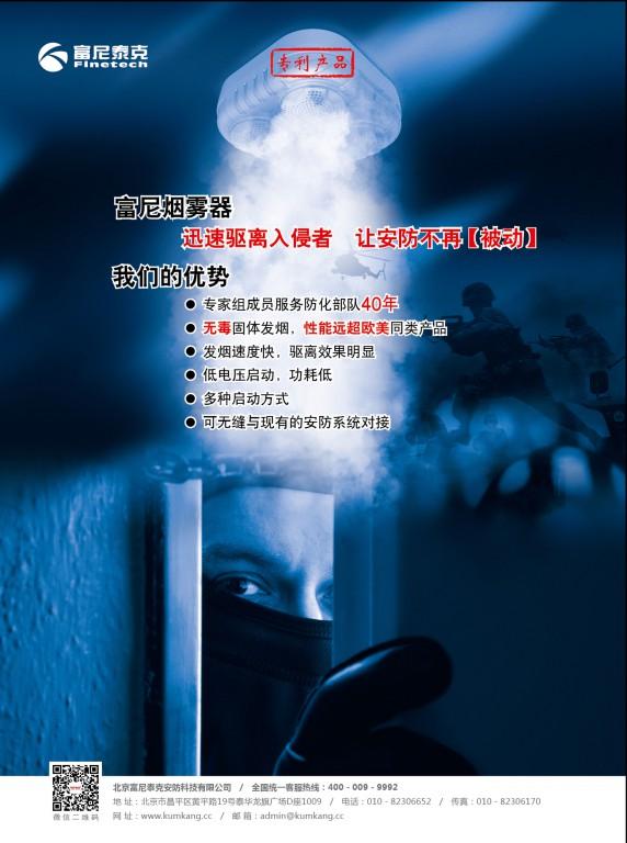 博物馆防盗抢烟雾系统,富尼防盗抢烟雾器厂家直销