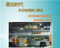 【易泊】车位检测算法 车牌识别SDK 车牌识别授权