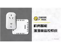 志格物联-机房智能温湿度监控系统