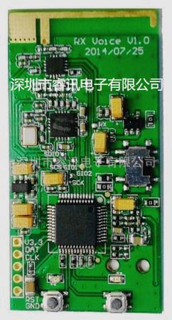 深圳市全双工对讲方案解决商  无线多通对讲  2.4G无线音频对讲