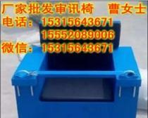 中国红审讯椅