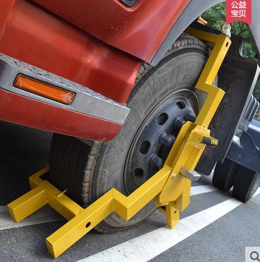 枣庄市三爪车轮锁 泥头车三爪车轮锁锁车器包邮