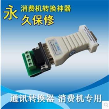 > 无源rs232-485转换器.考勤机