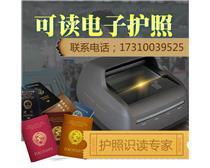电子护照阅读器